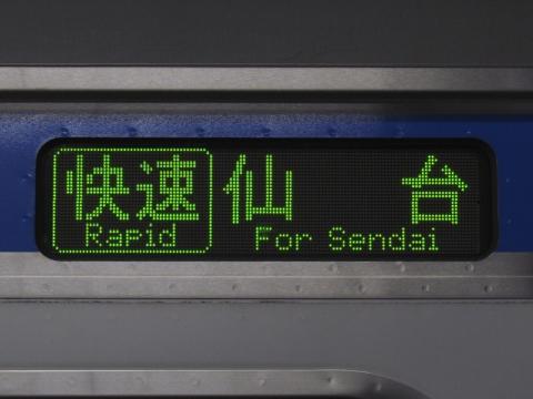 仙台運輸区